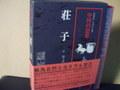 中国の思想第12巻「荘子」