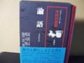 中国の思想第9巻「論語」