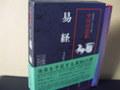 中国の思想第7巻「易経」
