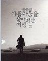 A Journey in Search of Korea's Beauty (배용준의) 한국의 아름다움을 찾아 떠난 여행