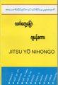 JITSU YO NIHONGO 実用日本語