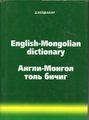 English-Mongolian dictionary