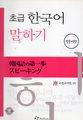 韓国語の第一歩 スピーキング CD1枚付き