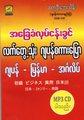 初級ビジネス日本語(ミャンマー語版)