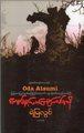 一兵士の戦争体験  Oda Atsumi