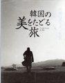 韓国の美をたどる旅 単行本 – 2009/9/28