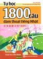 日本会話文句 1800