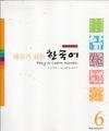Easy-to-learn Korean. 6 (Korean edition) Paperback – 2009