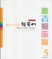 Easy-to-learn Korean. 5 (Korean edition) Paperback – 2009 with CD