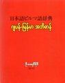 日本語ビルマ語辞典