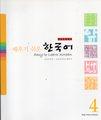 Easy-to-learn Korean. 4 (CD) (Korean edition) (Korean) Paperback – 2011