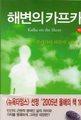 海辺のカフカ(下)韓国語版