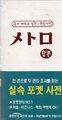 東亜メイト日韓・韓日辞典