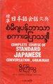 標準 日本語会話文典