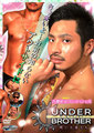 【OSUINRA】UNDER BROTHER
