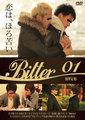 【DVD】Bitter01