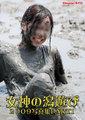 女神の潟遊び 2009写真集