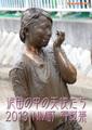 泥田の中の天使たち 2013NM町写真集