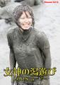 女神の潟遊び 2008ムービーHD