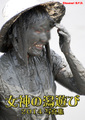 女神の潟遊び 2014写真集
