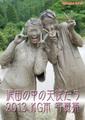 泥田の中の天使たち 2013KG市写真集