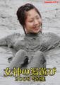 女神の潟遊び 2008写真集