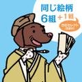 dogs一筆箋【バドバドオリジナル】同柄・6組/2,100円(+税)