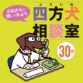 テレカウンセリング四方犬相談室【30分コース】2,000円(税別)