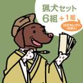 dogs一筆箋【バドバドオリジナル】猟犬セット6組/2,100円(+税)