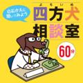 テレカウンセリング四方犬相談室【60分コース】3,000円(税別)