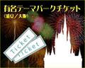 【テーマパーク+家電セット】テーマパークチケット+ナノケアNewNA96 景品15点セット(8千円コース:ボタンエビ)