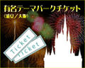 【テーマパーク+家電セット】テーマパークチケット+ナノケアNew NA96 景品5点セット(1万円コース:CAS本鮪中トロ)