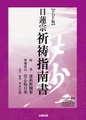 PDF版「日蓮宗祈祷指南書」