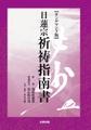 オンデマンド版「日蓮宗祈祷指南書」