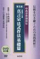 祝中西啓寶先生御就任 DVD 真言宗 法式作法基礎篇