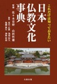 これだけは知っておきたい 日本仏教文化事典