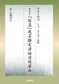 PDF版 曹洞宗『俗名』戒名撰定法話活用事典