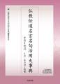 PDF版 仏教伝道名言名句活用大事典