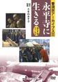 DVD 永平寺に生きる