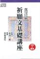 CD+経本セット 真言宗 祈願文 基礎講座