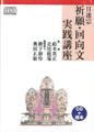 CD+経本セット 日蓮宗 祈願文 回向文実践講座