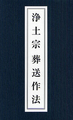図解経本 浄土宗葬送作法