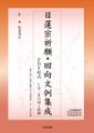 PDF版 合本 日蓮宗祈願・回向文例集成Ⅰ・Ⅱ