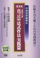 祝中西啓寶先生御就任 DVD 真言宗 法式作法実践篇