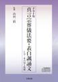 PDF版 葬儀法要・表白諷誦文