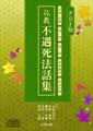 PDF版 仏教 不遇死法話集