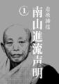 岩原諦信師『南山進流声明』CD24枚組