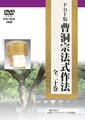 PDF版 曹洞宗法式作法