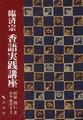 臨済宗 香語実践講座