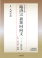 PDF版 曹洞宗祈祷・回向文